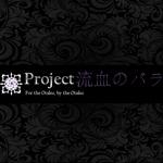 ProjectBloodyRose